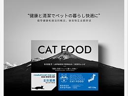 日本配方猫粮宠物粮包装设计