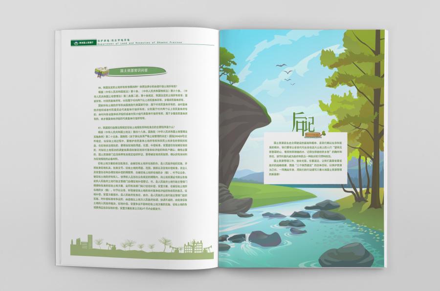 西安国土资源厅商业--漫画集 画册漫画 插画 jia百塔插画层图片