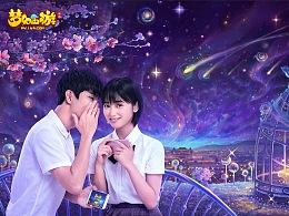 2018年流星花园+梦幻西游kv宣传海报