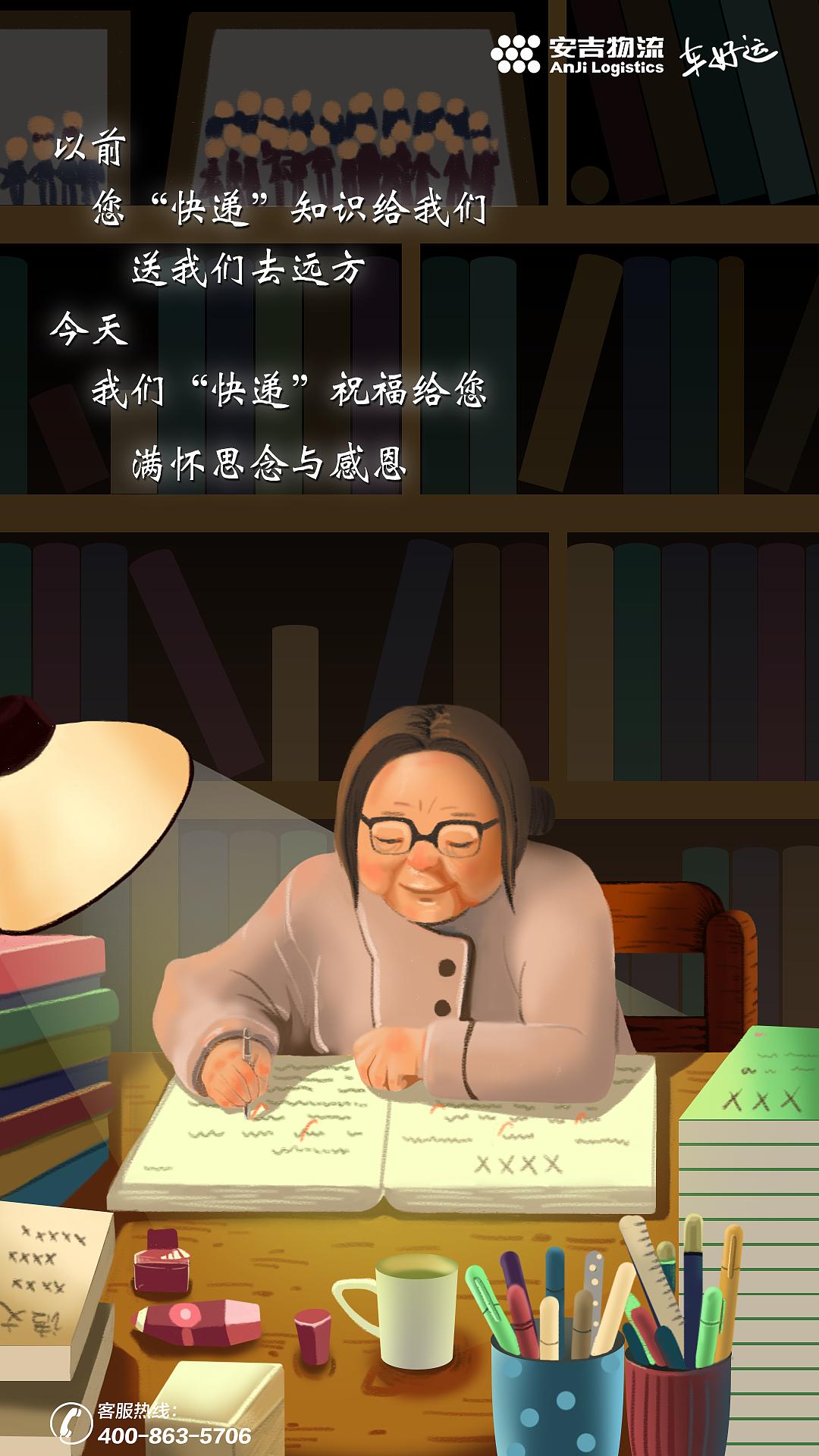 教师节手绘插画设计图片