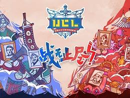 全国大学生电子竞技联赛海报以LOGO设计