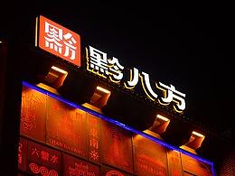 上行设计/  贵州黔八方餐饮品牌设计(落地篇)
