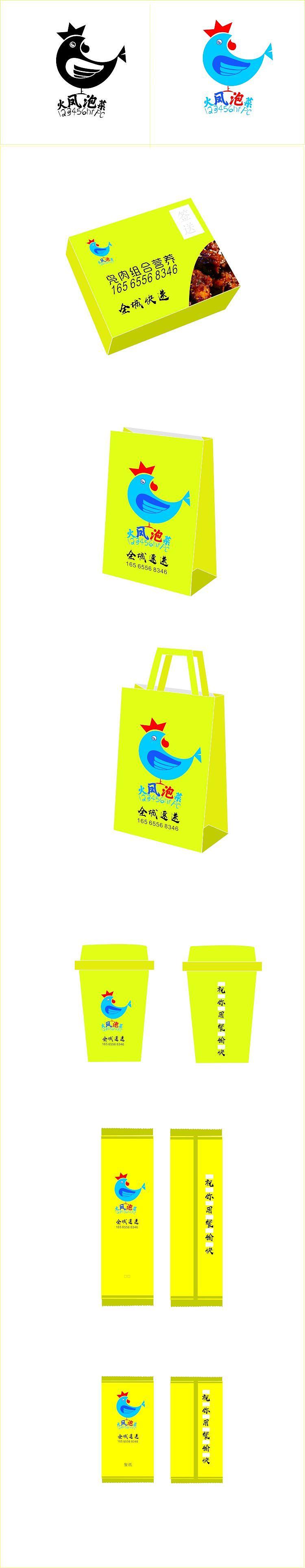 烤鸡手绘logo