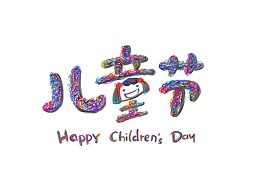 《设计师成长记》-字体设计-4.17-儿童节