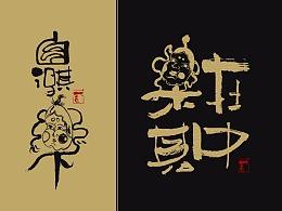 贰婶手写--奇妙的中国汉字【拙】
