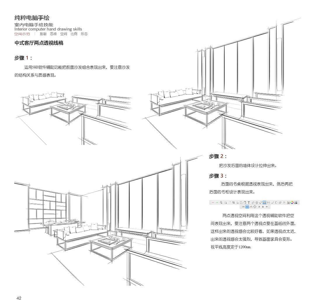 室内设计电脑手绘书籍