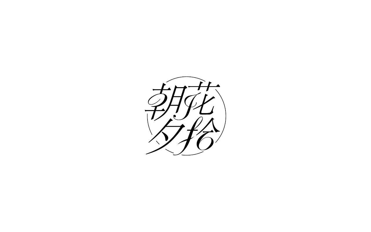2017字体设计年终总结 风波先生