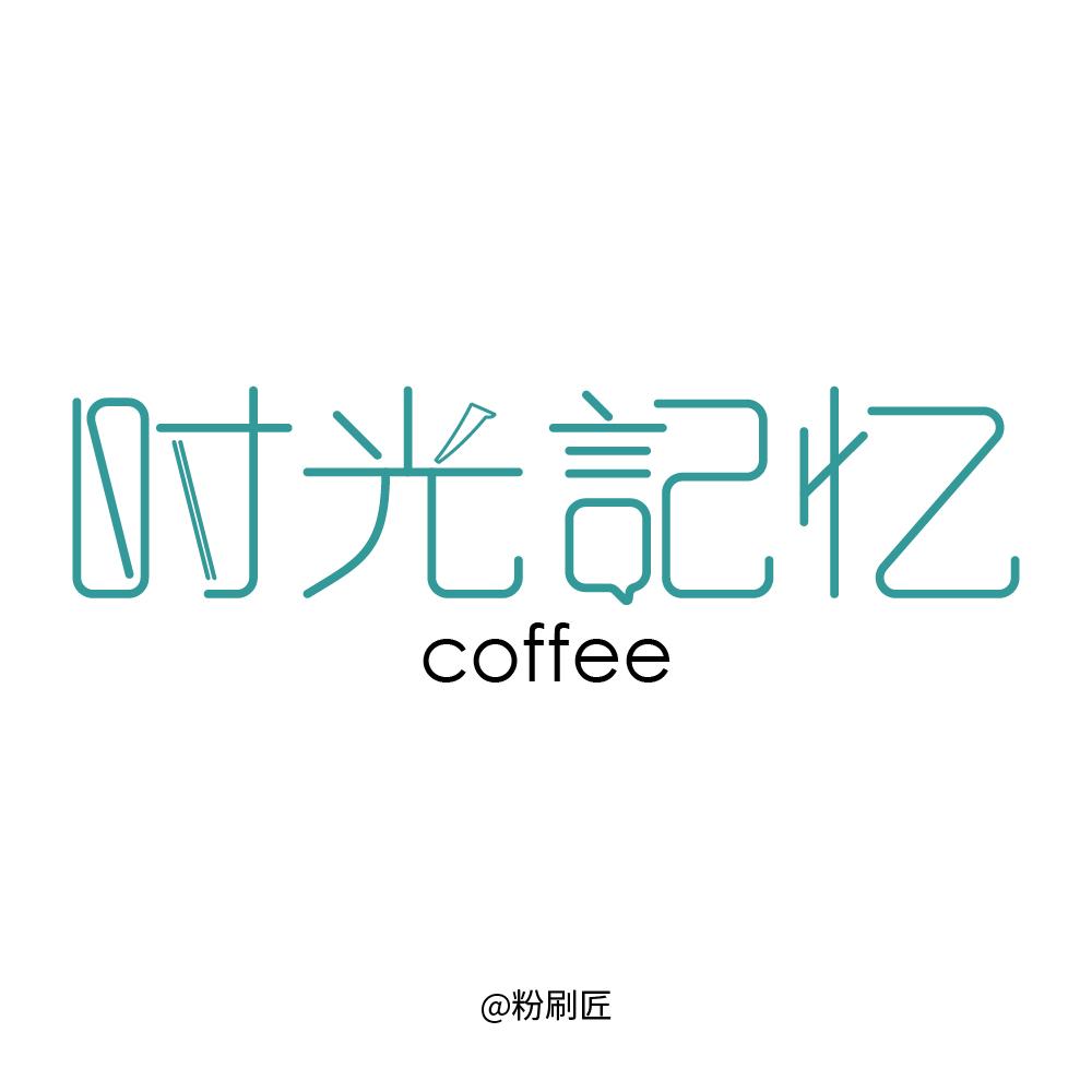 记忆设计@小字体,彩虹香瓜,相信努力,时光故事房地产设计累图片