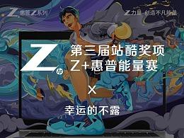 意境Z-book