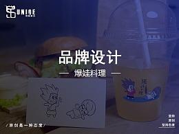 标志和品牌视觉设计(7)— 爆娃料理餐饮品牌-已商用