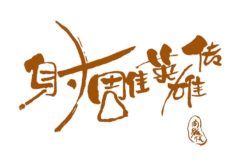 手绘pop字体设计