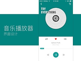 音乐播放器app界面