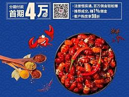 龙虾节长图