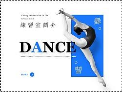 「MEOW」-芭蕾练习室网页设计-艺术让人如痴如醉