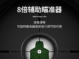 水弹枪玩具枪电商产品详情页设计宝贝描述设计