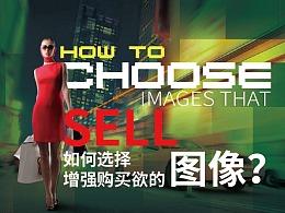 [海平面]提升视觉营销效果:15个选择高效图像的方法(二)