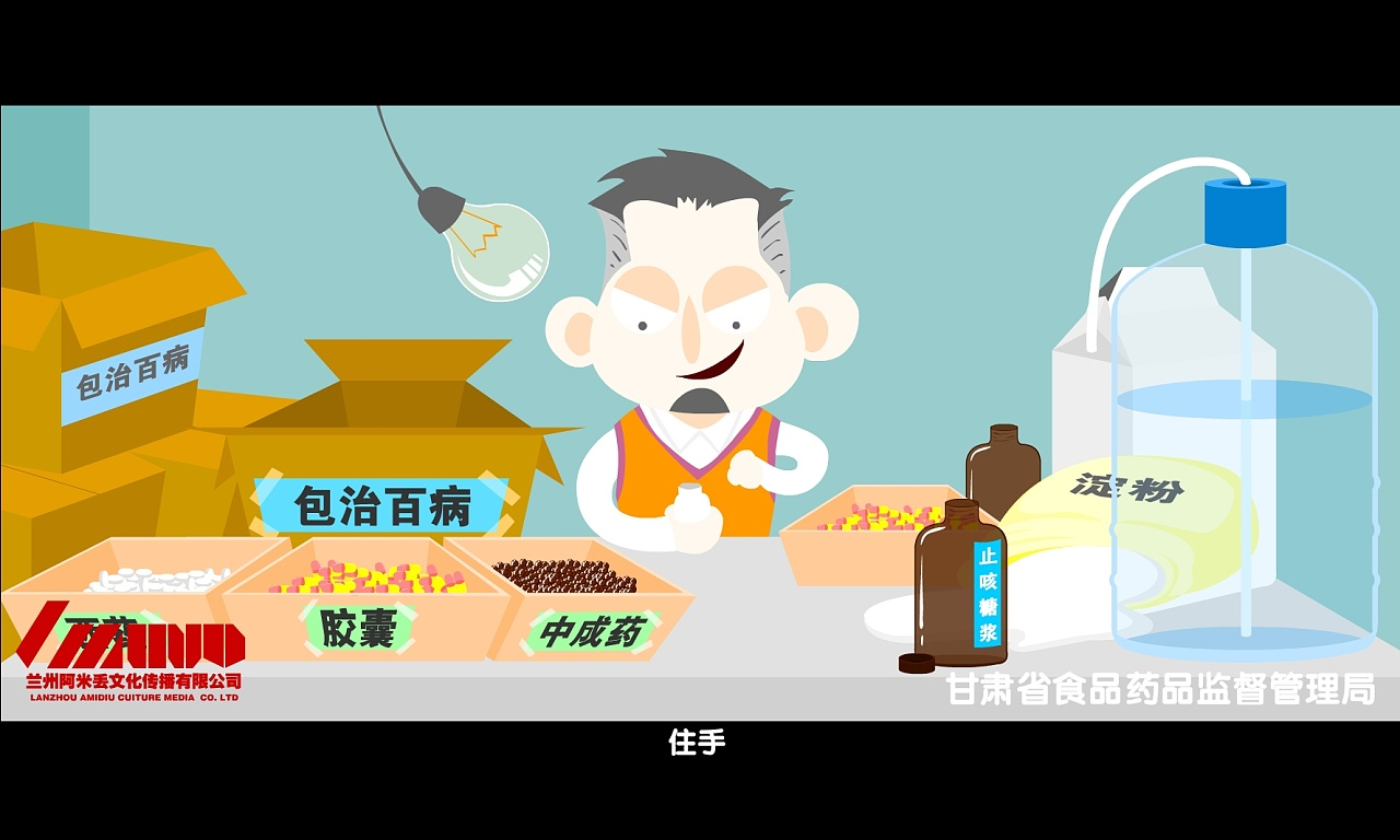 汕头食品鱼丸监督局12331宣传片2甘肃晶华药品珠合市图片