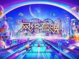 CCTV-1《2021中央广播电视总台网络春晚》视觉呈现