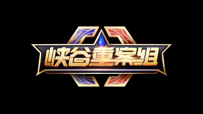 王者荣耀峡谷重案组logo设计制作练习|游戏U