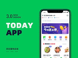 Today便利店app3.0重构