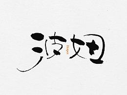 手写字体2
