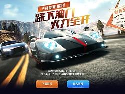 2018年游戏活动页面