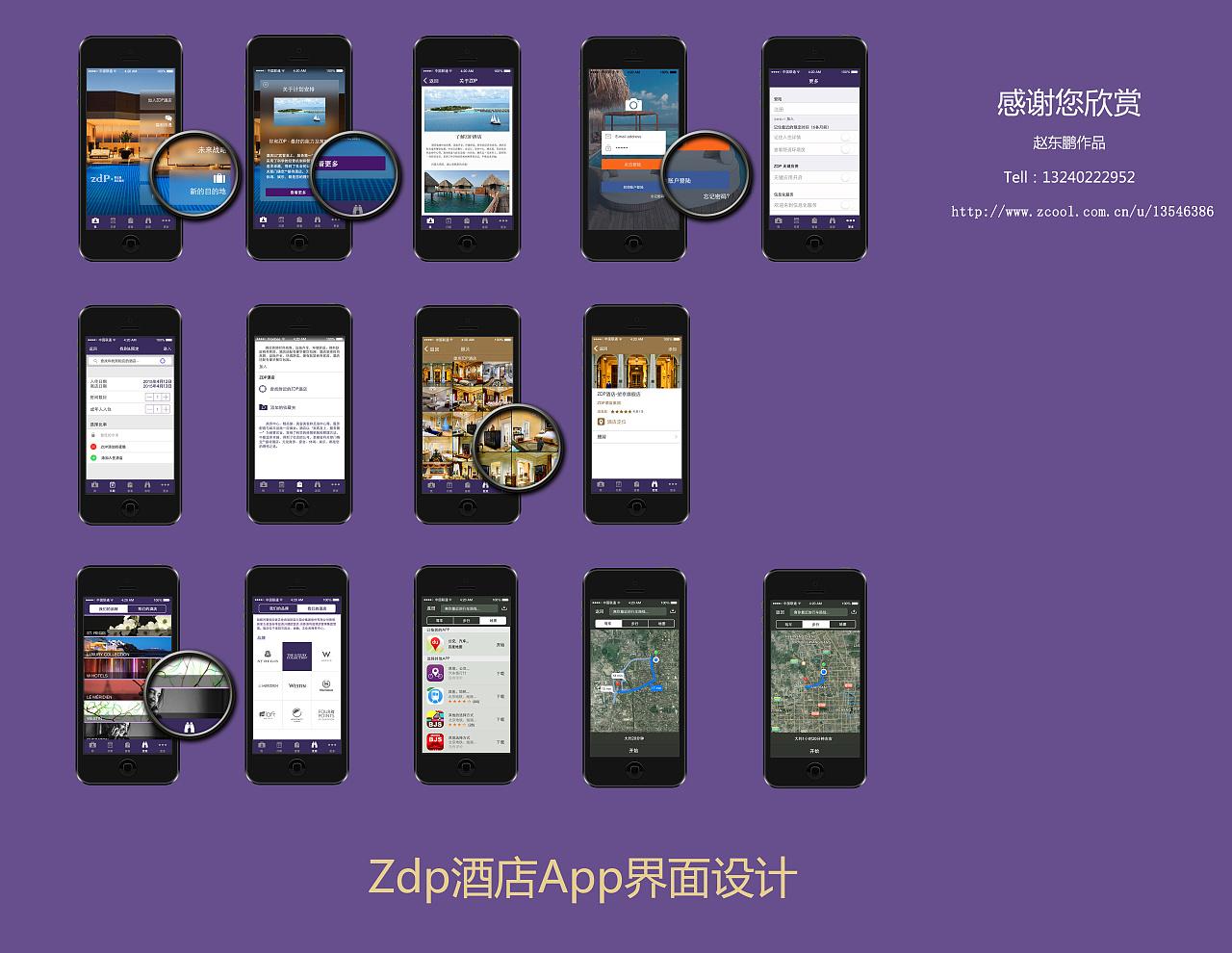 zdp酒店app是基于香格里拉酒店项目 自己