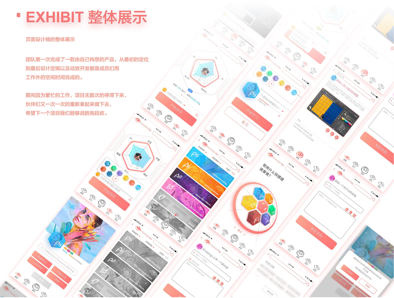 快捷键APP(ShortcutKey)产品学习类软件UI&个性室内设计流程图片