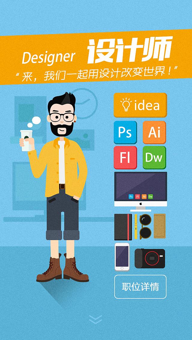 〔英文字体〕汽车爱卡部招聘h5界面设计好的创意页面设计软件图片