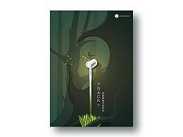 【比赛作品】LIBRATONE小鸟音响 Track+耳机海报