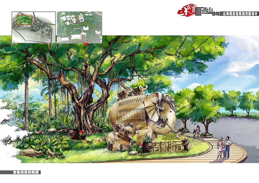 昆明动物园景观规划