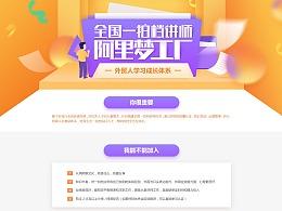 阿里国际站中文