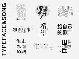 李宗盛歌曲名-字体设计