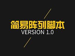 MG动画神器-简易阵列脚本 SimpleArrange V1.0 -让设计更简单