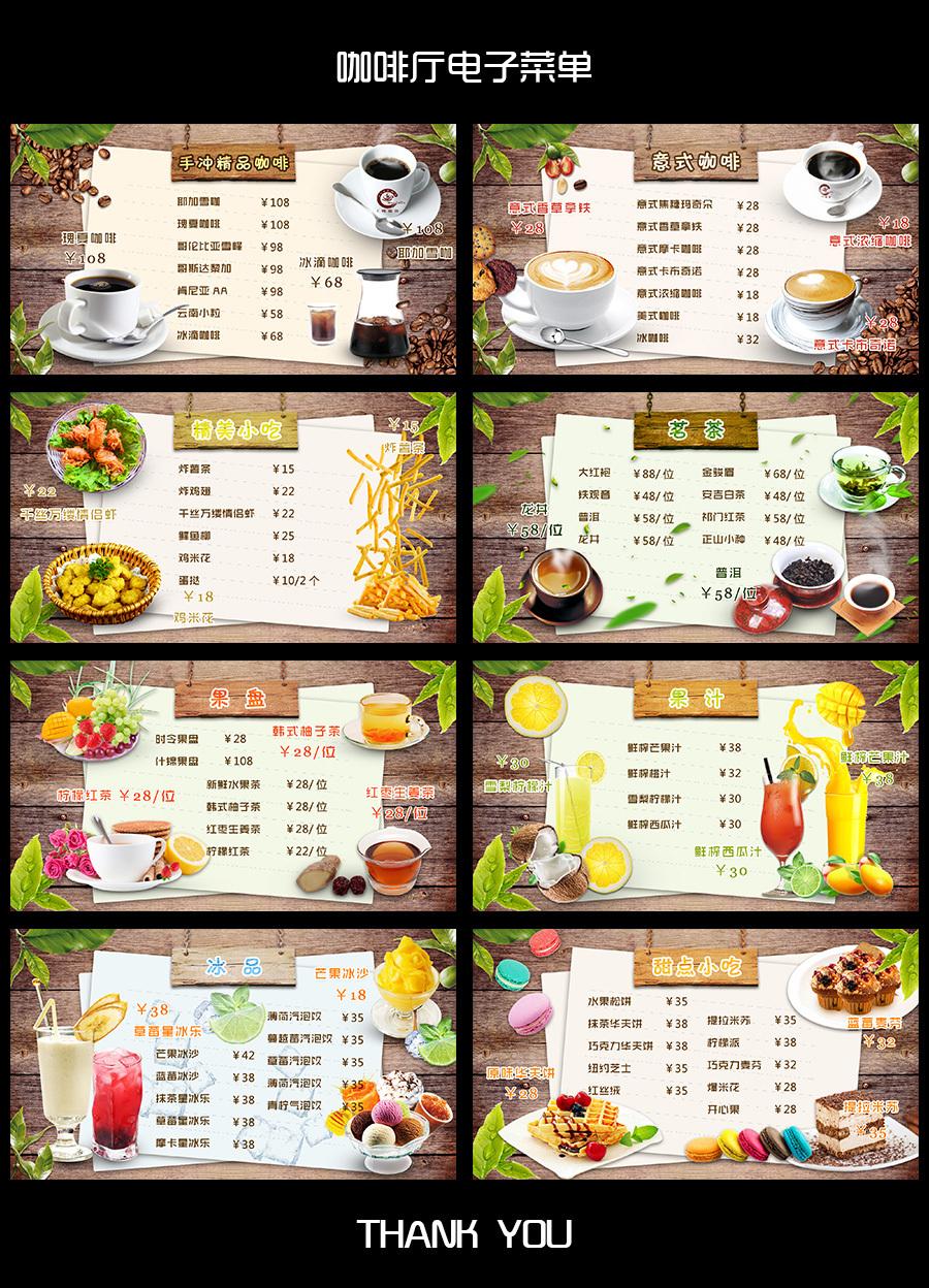 咖啡厅电子菜单