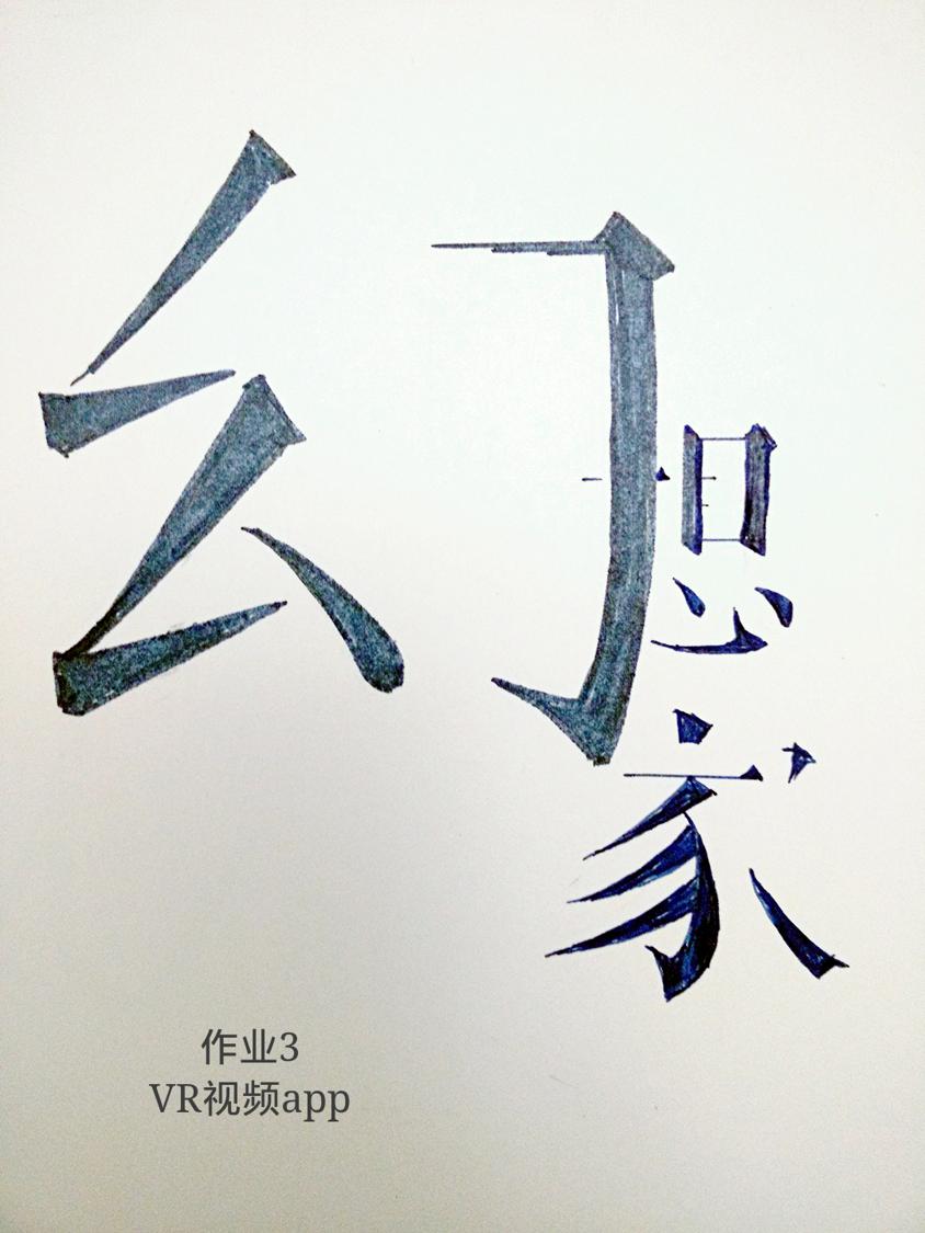 产品字体设计(手绘)