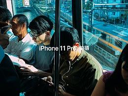iPhone11 pro max样片-白天篇-附下载
