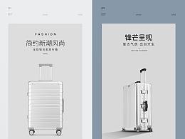 一波旅行箱详情设计