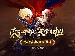 旗灵-腾讯天堂游戏网页设计
