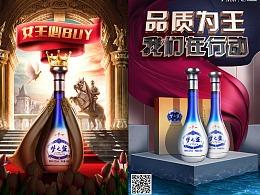 洋河女神节女王节315海报