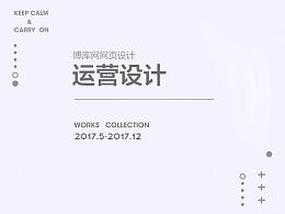 博库2017运营设计合集