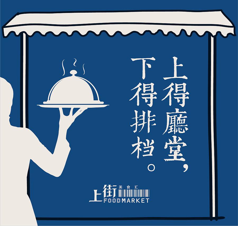 大排档墙体灯箱形象广告