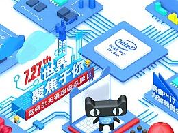 英特尔Intel2017天猫超级品牌日动画页面