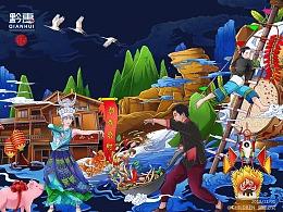贵州传统民俗