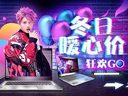 联想电脑小新笔记本(鹿晗代言)海报设计