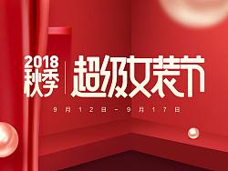 2018秋季超级女装节