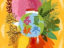 书籍封面设计——《春夏秋冬》