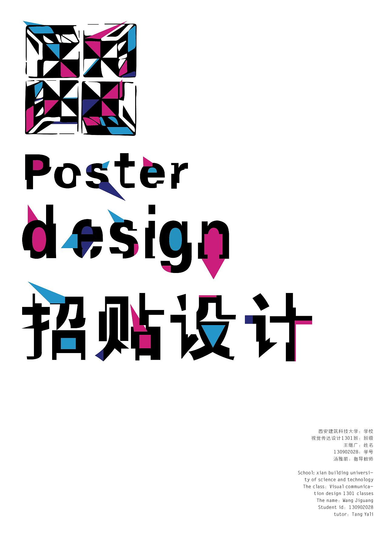招贴设计 海报设计 平面设计图片
