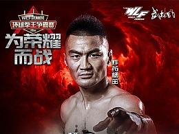 4月7日河南卫视武林风环球拳王争霸赛石家庄站海报设计