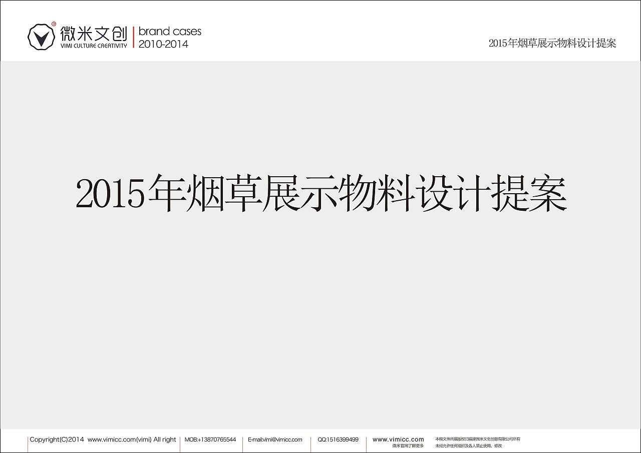 烟草文创|中国微米LOGO|羊牛大吉|金羊送福|烟123标志设计网图片